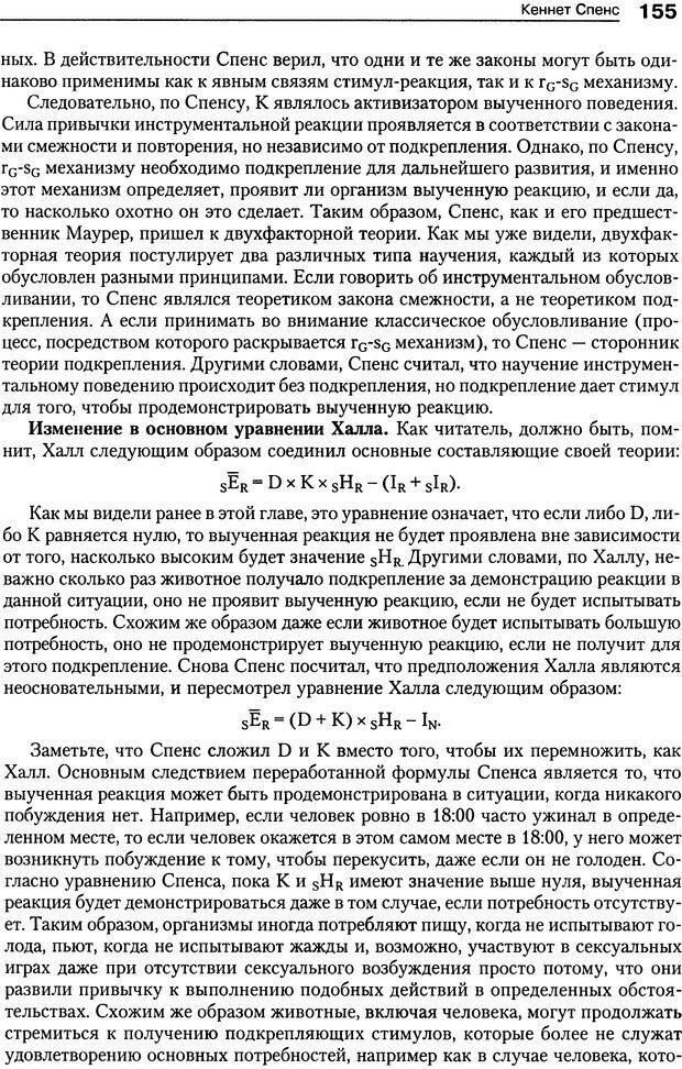 DJVU. Теории научения[6-е издание]. Хегенхан Б. Р. Страница 152. Читать онлайн
