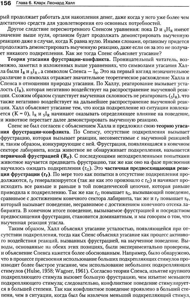 DJVU. Теории научения[6-е издание]. Хегенхан Б. Р. Страница 153. Читать онлайн