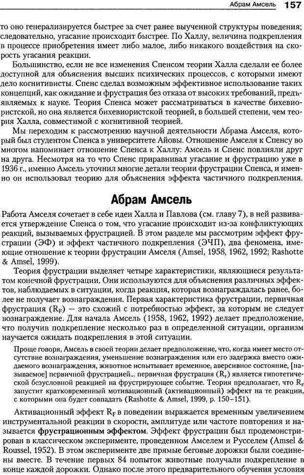 DJVU. Теории научения[6-е издание]. Хегенхан Б. Р. Страница 154. Читать онлайн