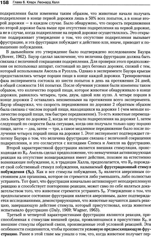 DJVU. Теории научения[6-е издание]. Хегенхан Б. Р. Страница 155. Читать онлайн