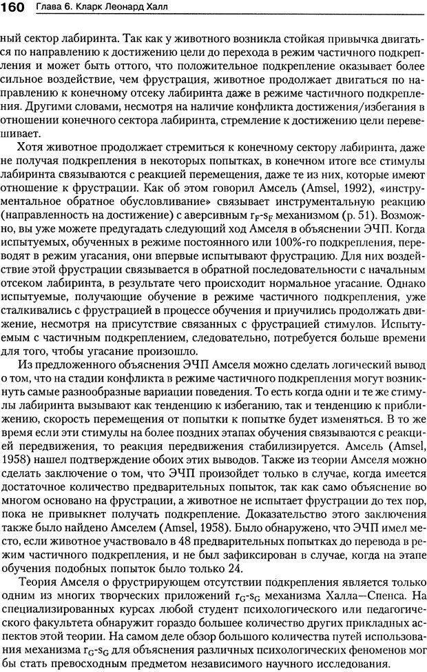 DJVU. Теории научения[6-е издание]. Хегенхан Б. Р. Страница 157. Читать онлайн