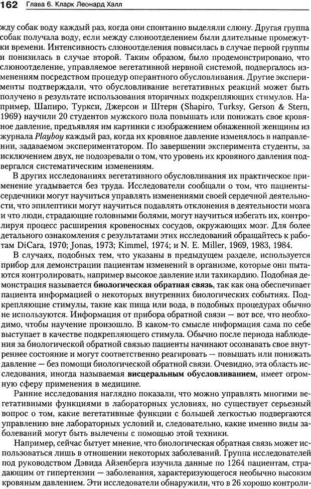 DJVU. Теории научения[6-е издание]. Хегенхан Б. Р. Страница 159. Читать онлайн
