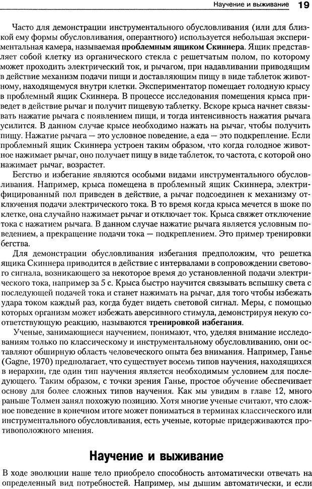 DJVU. Теории научения[6-е издание]. Хегенхан Б. Р. Страница 16. Читать онлайн