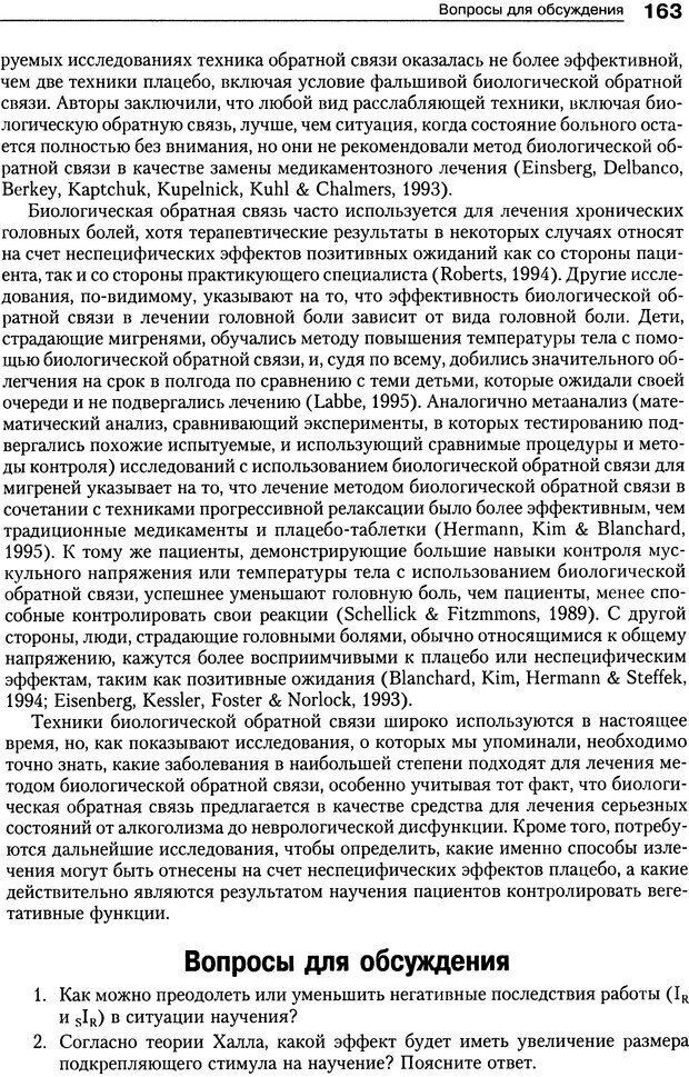 DJVU. Теории научения[6-е издание]. Хегенхан Б. Р. Страница 160. Читать онлайн