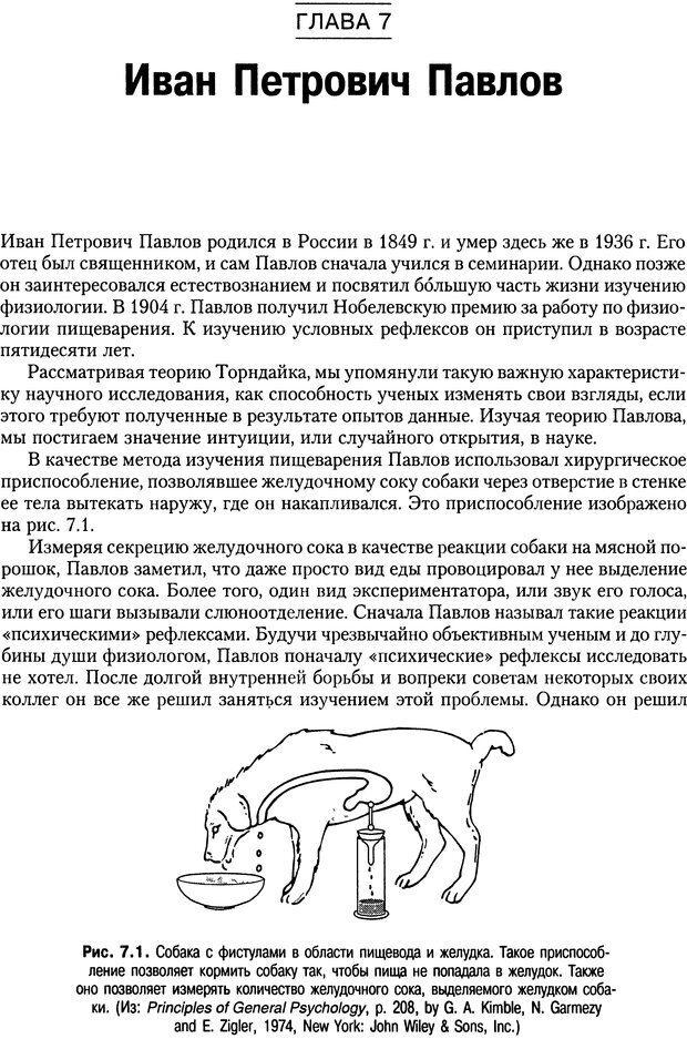 DJVU. Теории научения[6-е издание]. Хегенхан Б. Р. Страница 163. Читать онлайн