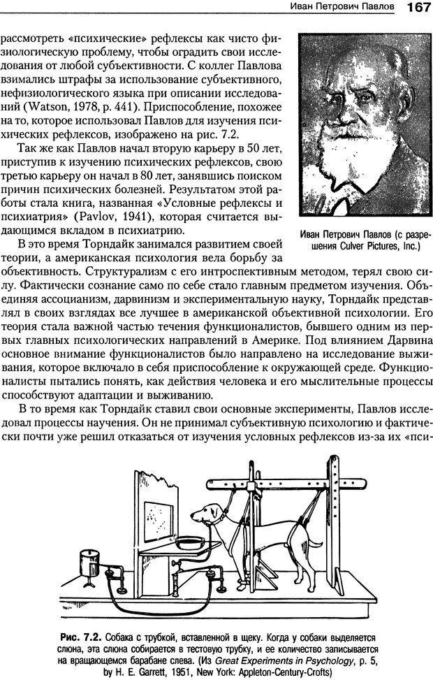 DJVU. Теории научения[6-е издание]. Хегенхан Б. Р. Страница 164. Читать онлайн