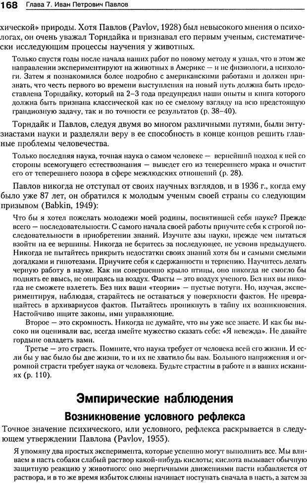 DJVU. Теории научения[6-е издание]. Хегенхан Б. Р. Страница 165. Читать онлайн