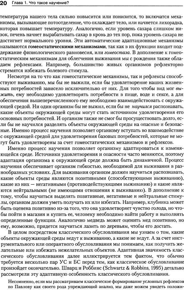DJVU. Теории научения[6-е издание]. Хегенхан Б. Р. Страница 17. Читать онлайн