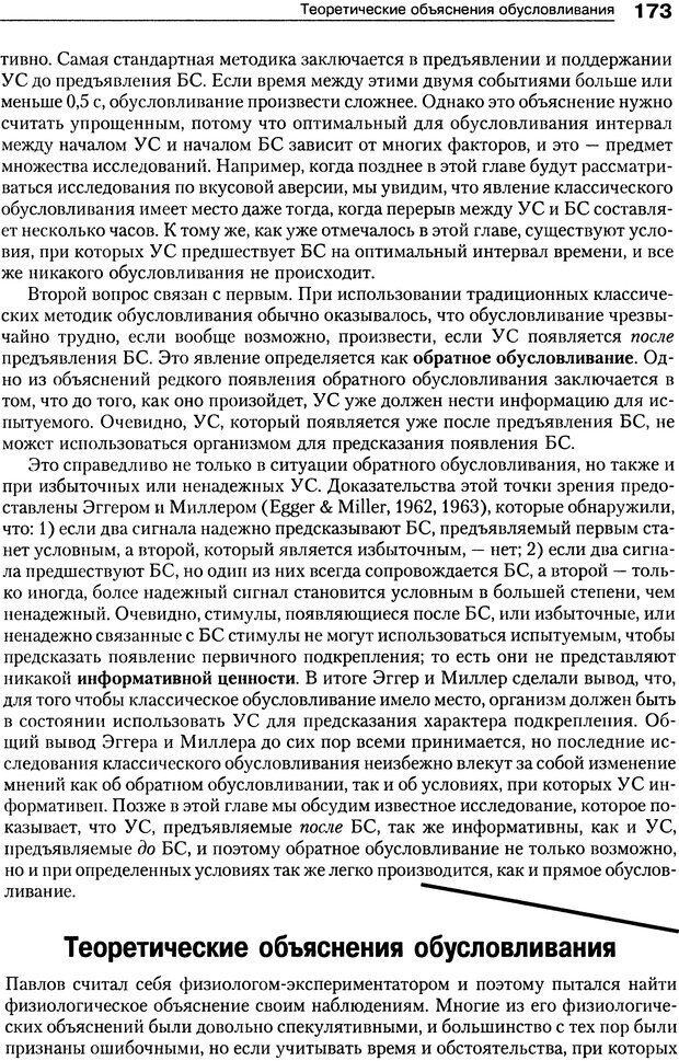 DJVU. Теории научения[6-е издание]. Хегенхан Б. Р. Страница 170. Читать онлайн