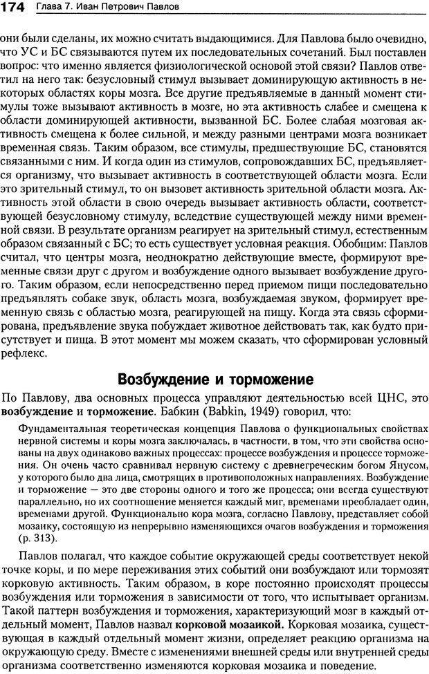 DJVU. Теории научения[6-е издание]. Хегенхан Б. Р. Страница 171. Читать онлайн