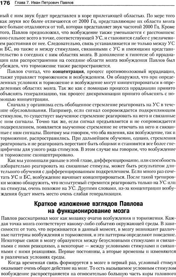DJVU. Теории научения[6-е издание]. Хегенхан Б. Р. Страница 173. Читать онлайн