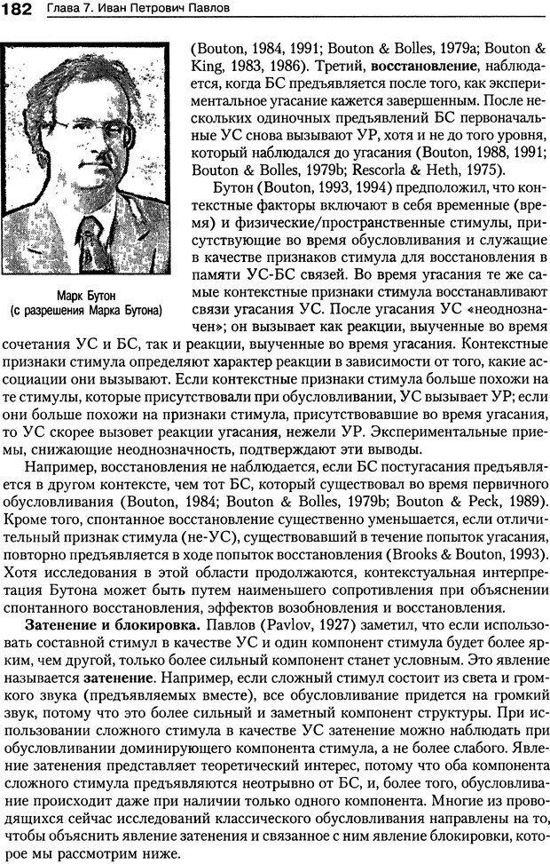 DJVU. Теории научения[6-е издание]. Хегенхан Б. Р. Страница 179. Читать онлайн