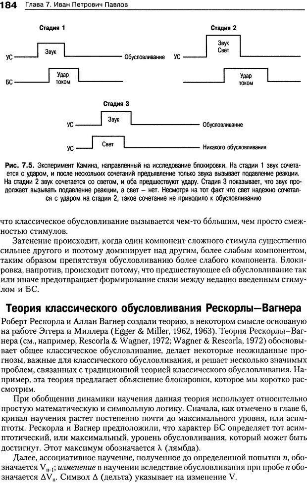 DJVU. Теории научения[6-е издание]. Хегенхан Б. Р. Страница 181. Читать онлайн