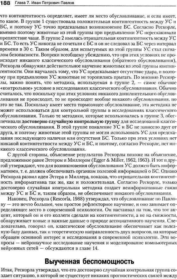 DJVU. Теории научения[6-е издание]. Хегенхан Б. Р. Страница 185. Читать онлайн