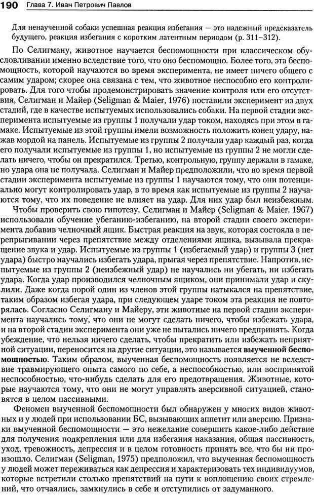 DJVU. Теории научения[6-е издание]. Хегенхан Б. Р. Страница 187. Читать онлайн