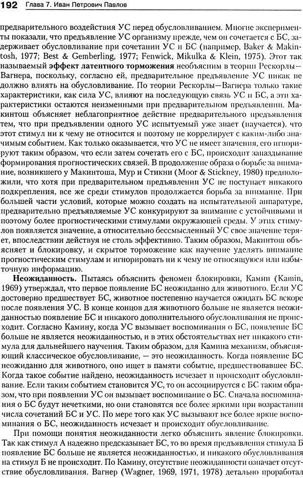 DJVU. Теории научения[6-е издание]. Хегенхан Б. Р. Страница 189. Читать онлайн