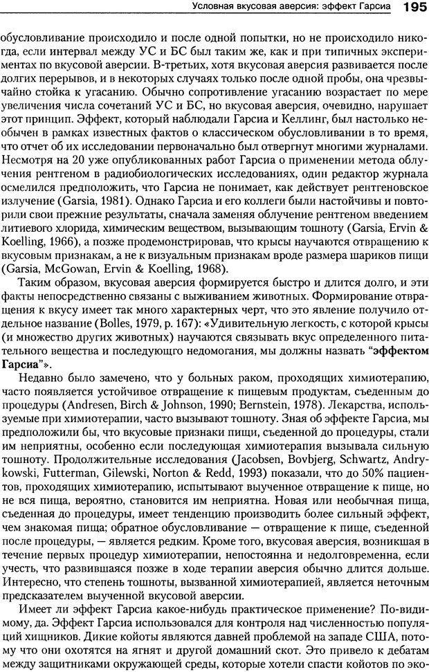 DJVU. Теории научения[6-е издание]. Хегенхан Б. Р. Страница 192. Читать онлайн