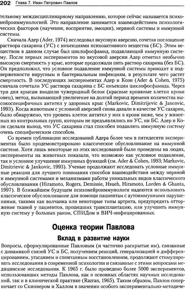 DJVU. Теории научения[6-е издание]. Хегенхан Б. Р. Страница 199. Читать онлайн