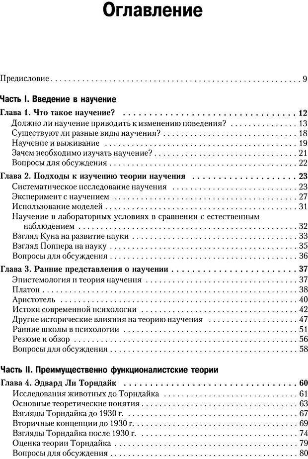 DJVU. Теории научения[6-е издание]. Хегенхан Б. Р. Страница 2. Читать онлайн