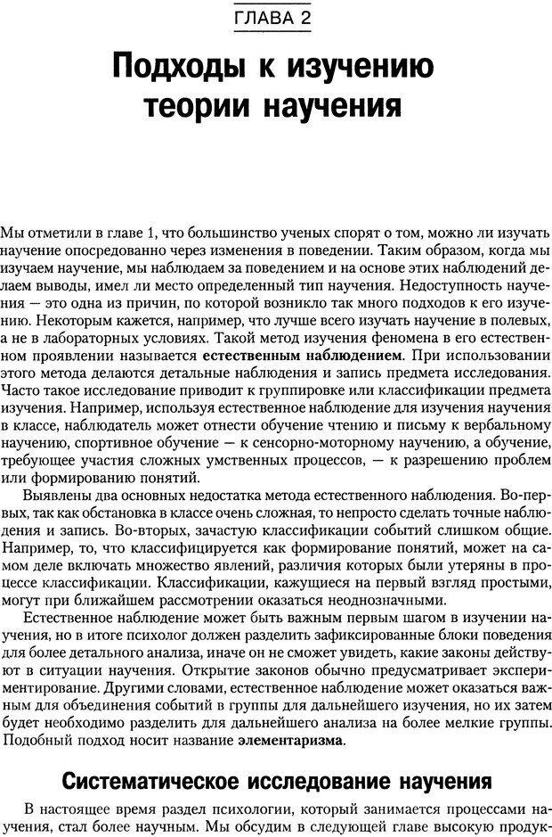DJVU. Теории научения[6-е издание]. Хегенхан Б. Р. Страница 20. Читать онлайн