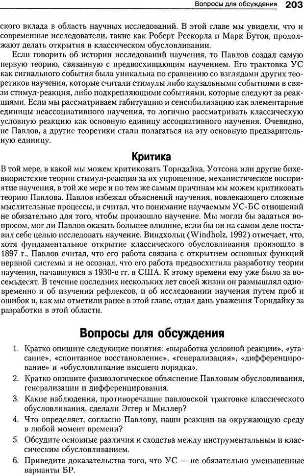 DJVU. Теории научения[6-е издание]. Хегенхан Б. Р. Страница 200. Читать онлайн