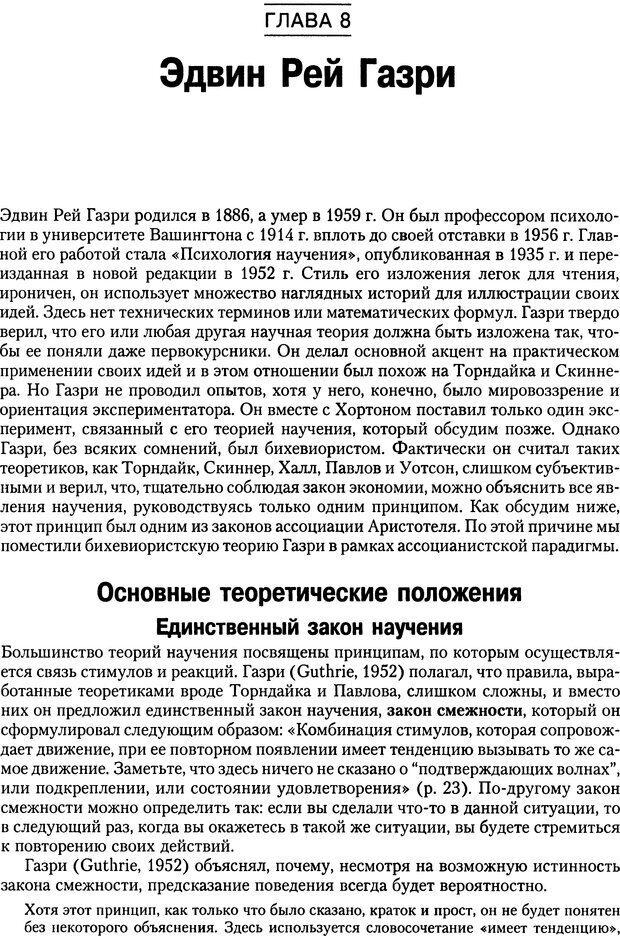 DJVU. Теории научения[6-е издание]. Хегенхан Б. Р. Страница 202. Читать онлайн