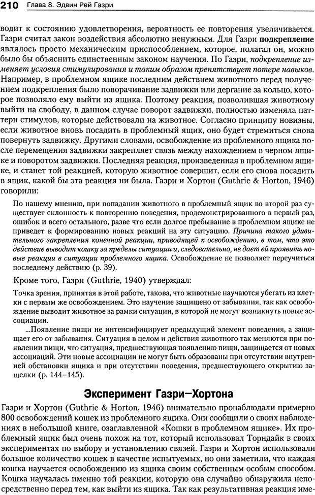 DJVU. Теории научения[6-е издание]. Хегенхан Б. Р. Страница 207. Читать онлайн