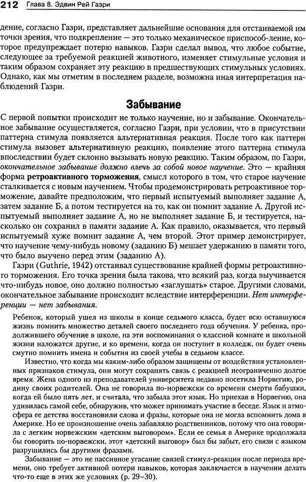 DJVU. Теории научения[6-е издание]. Хегенхан Б. Р. Страница 209. Читать онлайн