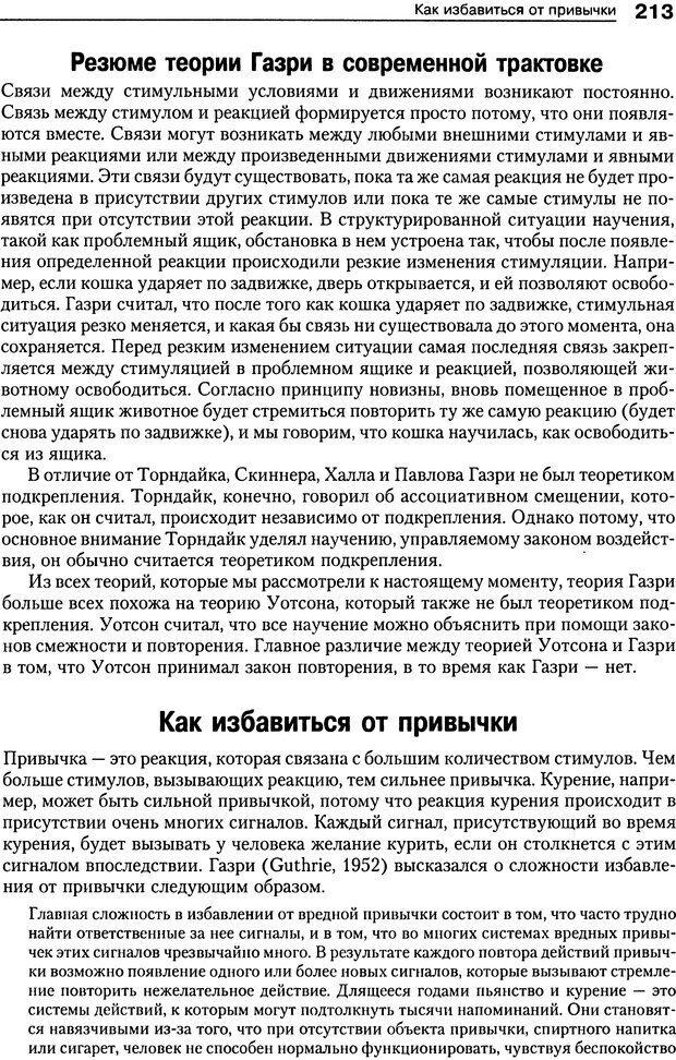 DJVU. Теории научения[6-е издание]. Хегенхан Б. Р. Страница 210. Читать онлайн