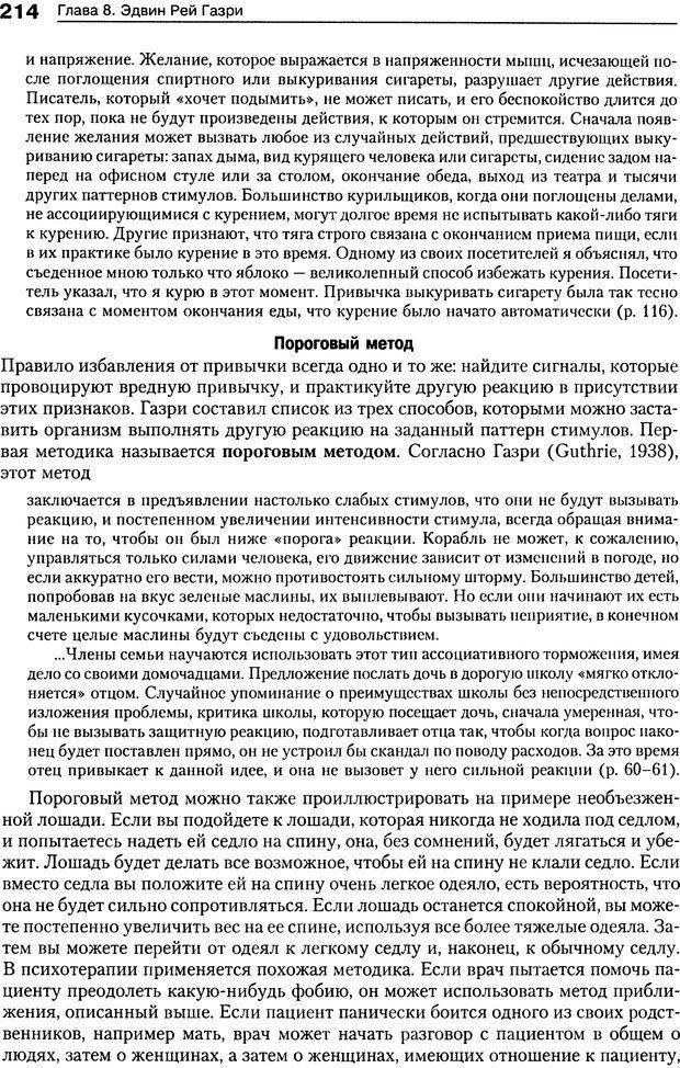 DJVU. Теории научения[6-е издание]. Хегенхан Б. Р. Страница 211. Читать онлайн
