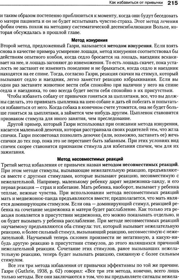 DJVU. Теории научения[6-е издание]. Хегенхан Б. Р. Страница 212. Читать онлайн
