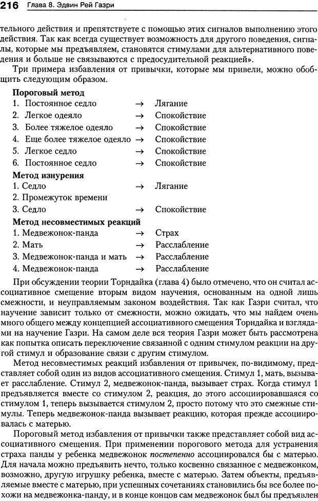 DJVU. Теории научения[6-е издание]. Хегенхан Б. Р. Страница 213. Читать онлайн