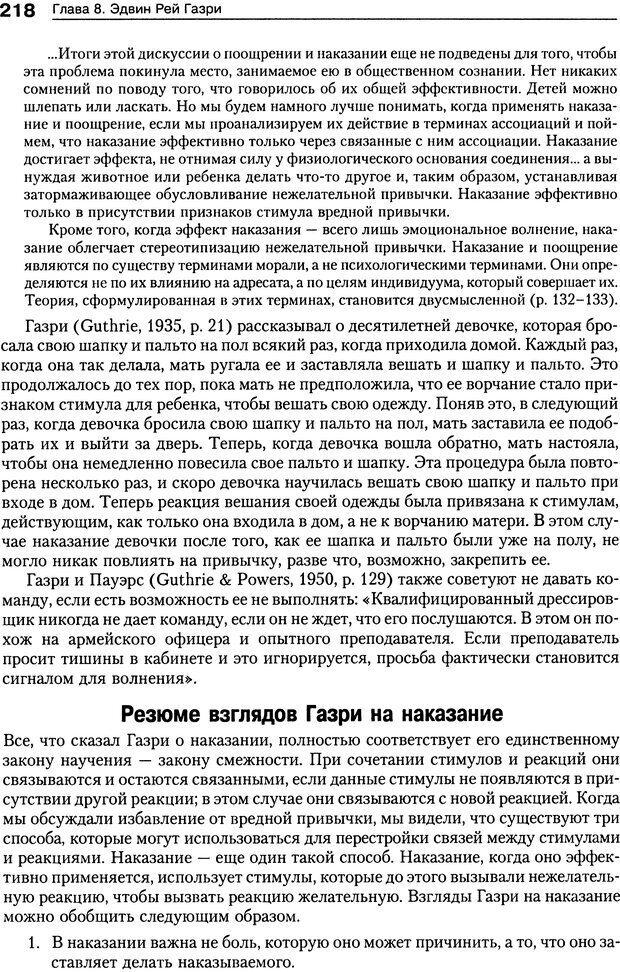 DJVU. Теории научения[6-е издание]. Хегенхан Б. Р. Страница 215. Читать онлайн
