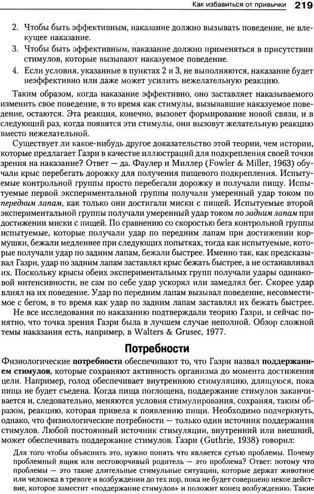 DJVU. Теории научения[6-е издание]. Хегенхан Б. Р. Страница 216. Читать онлайн
