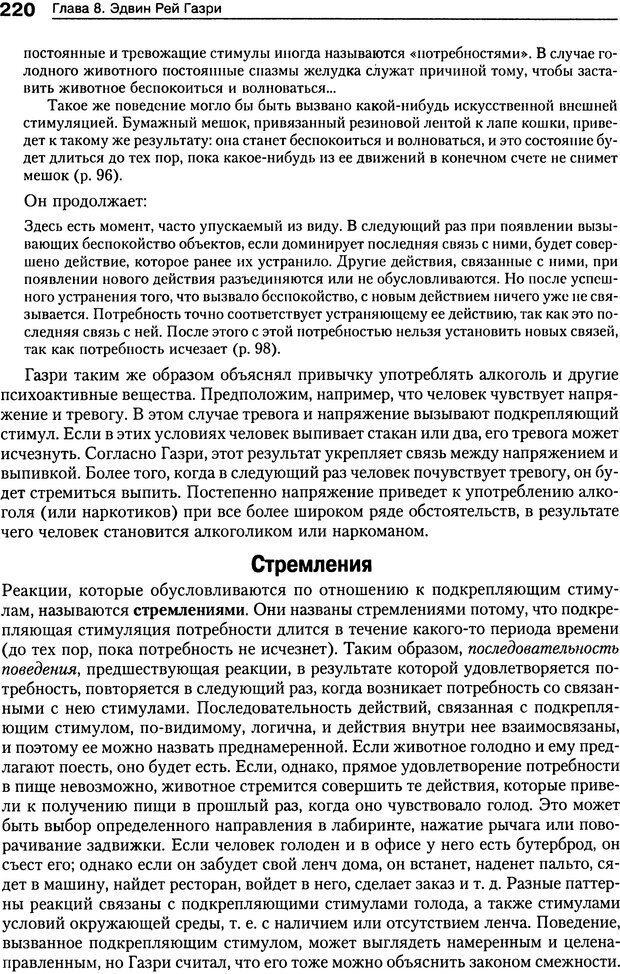 DJVU. Теории научения[6-е издание]. Хегенхан Б. Р. Страница 217. Читать онлайн