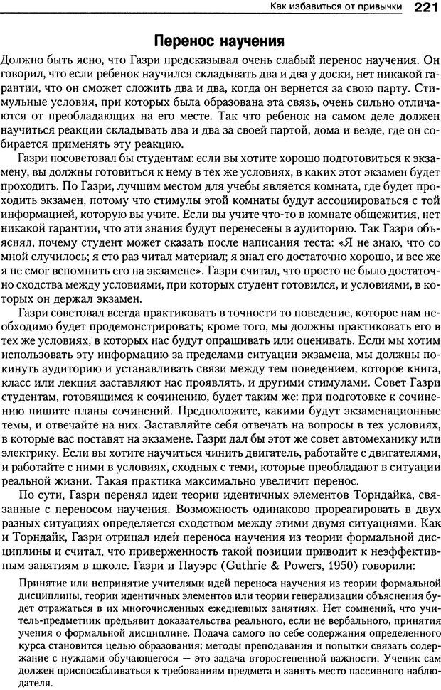 DJVU. Теории научения[6-е издание]. Хегенхан Б. Р. Страница 218. Читать онлайн