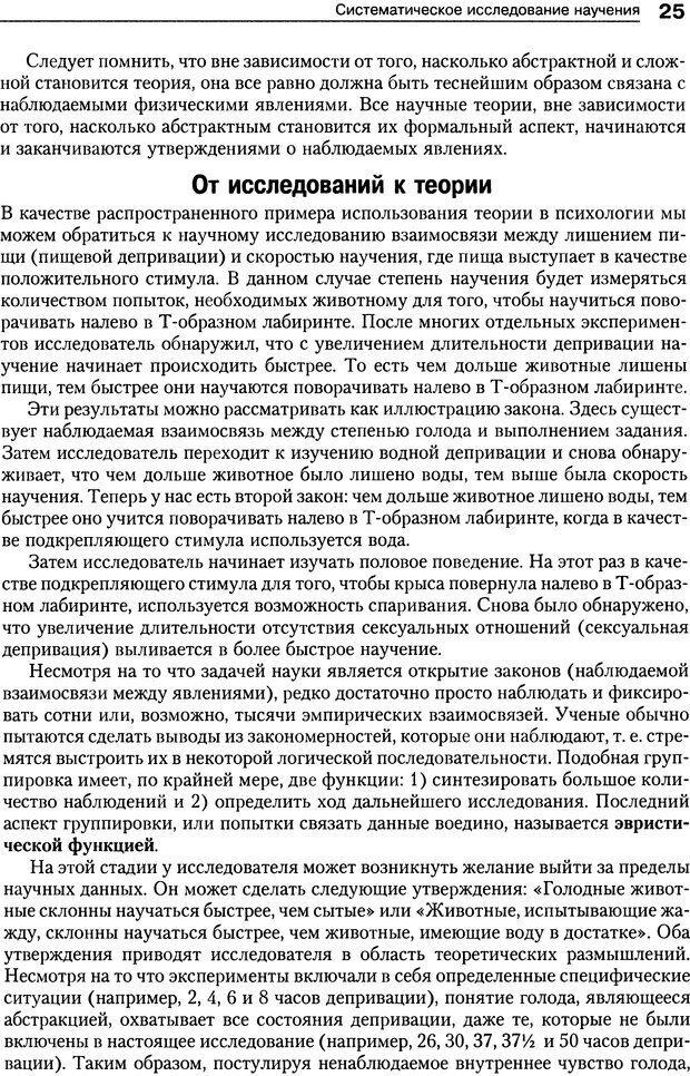 DJVU. Теории научения[6-е издание]. Хегенхан Б. Р. Страница 22. Читать онлайн