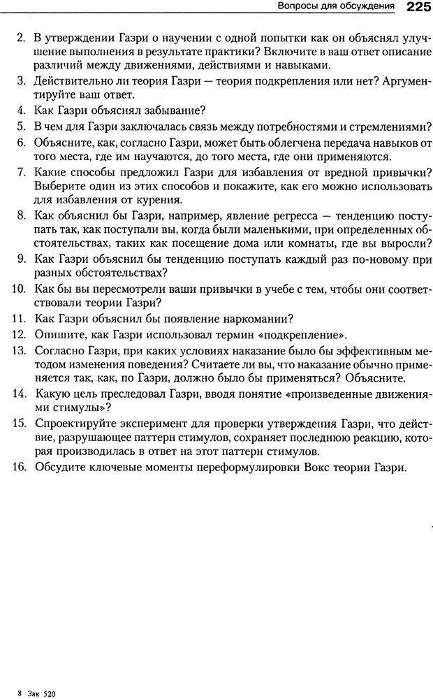 DJVU. Теории научения[6-е издание]. Хегенхан Б. Р. Страница 222. Читать онлайн