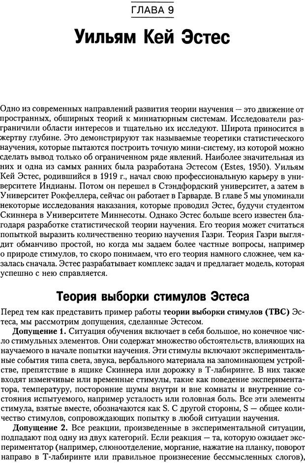 DJVU. Теории научения[6-е издание]. Хегенхан Б. Р. Страница 223. Читать онлайн