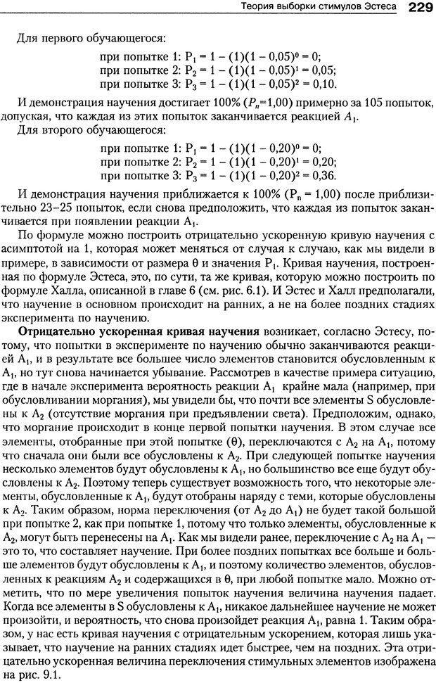 DJVU. Теории научения[6-е издание]. Хегенхан Б. Р. Страница 226. Читать онлайн