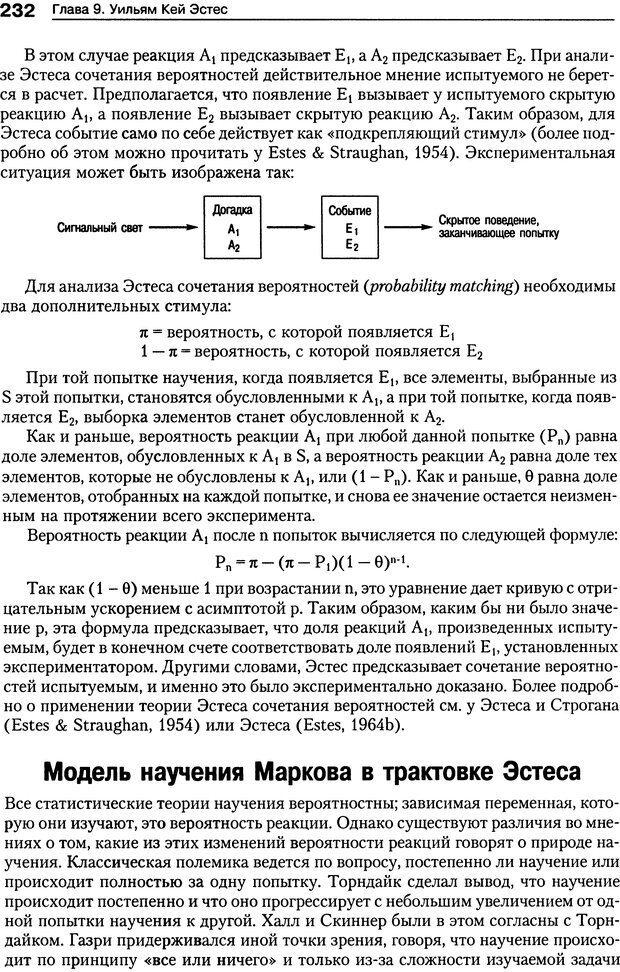 DJVU. Теории научения[6-е издание]. Хегенхан Б. Р. Страница 229. Читать онлайн