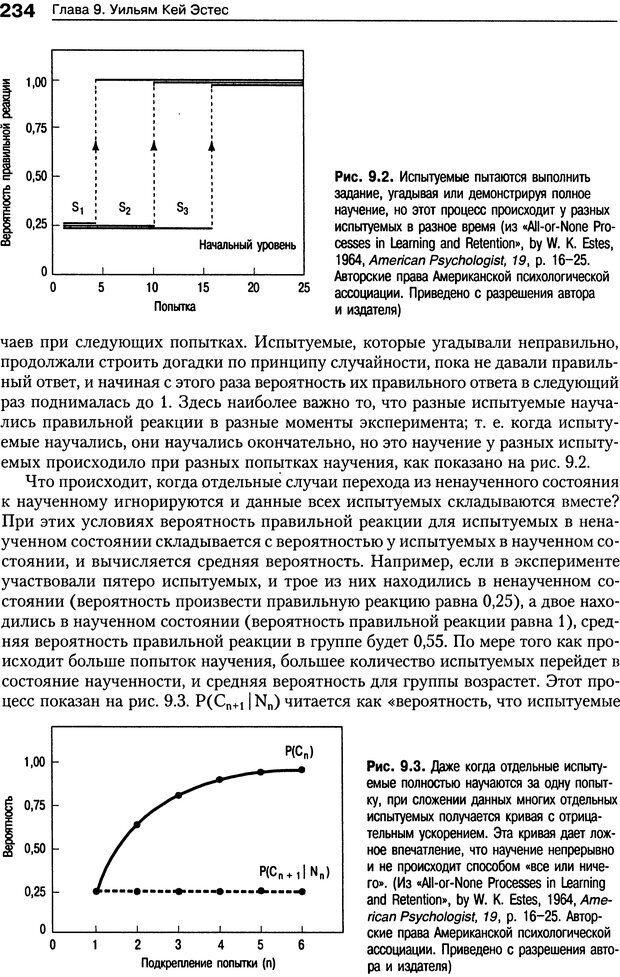 DJVU. Теории научения[6-е издание]. Хегенхан Б. Р. Страница 231. Читать онлайн