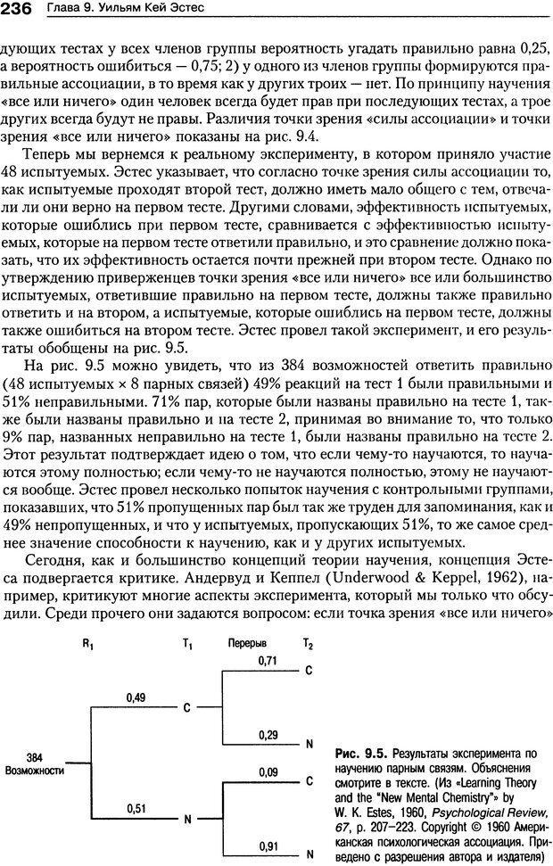 DJVU. Теории научения[6-е издание]. Хегенхан Б. Р. Страница 233. Читать онлайн