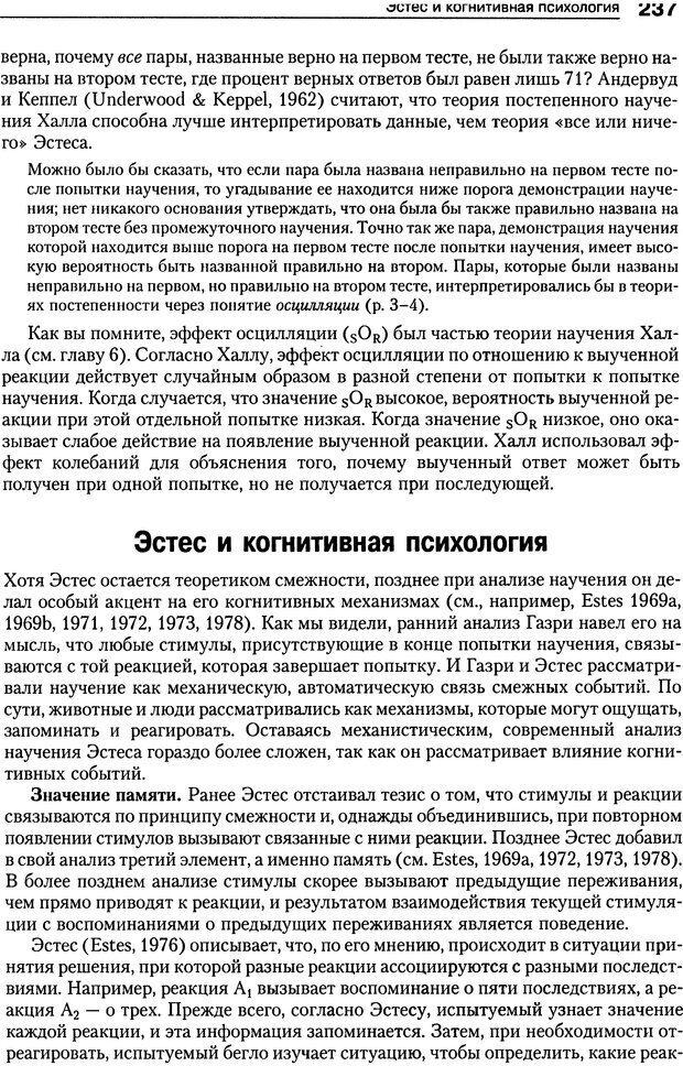 DJVU. Теории научения[6-е издание]. Хегенхан Б. Р. Страница 234. Читать онлайн