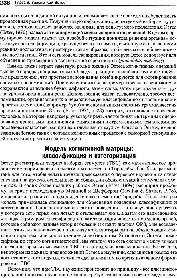 DJVU. Теории научения[6-е издание]. Хегенхан Б. Р. Страница 235. Читать онлайн