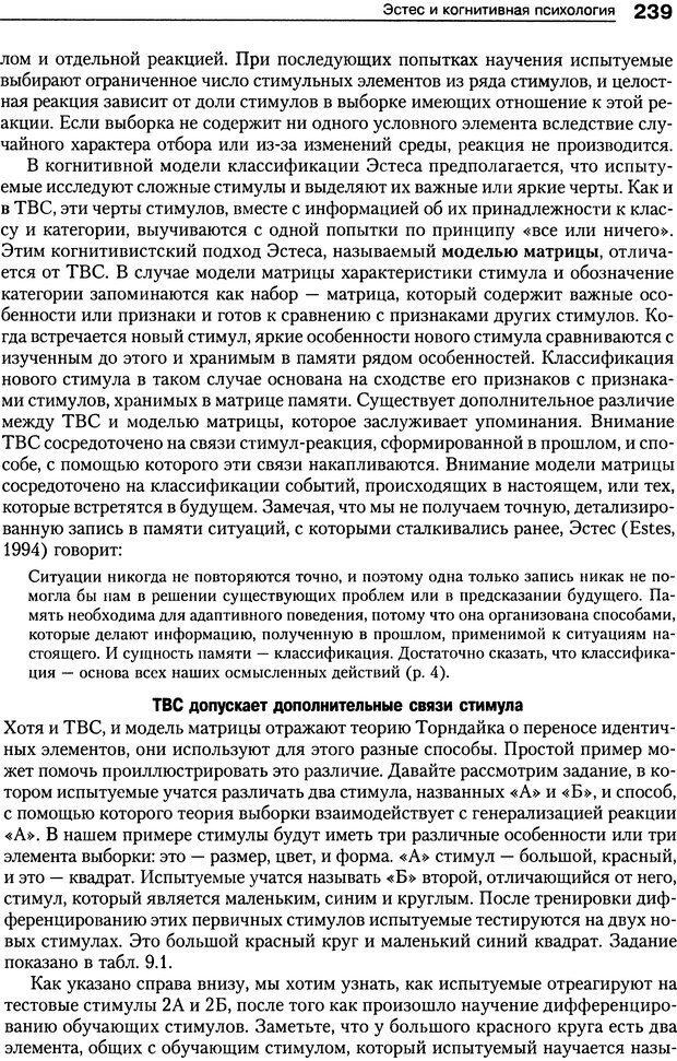 DJVU. Теории научения[6-е издание]. Хегенхан Б. Р. Страница 236. Читать онлайн