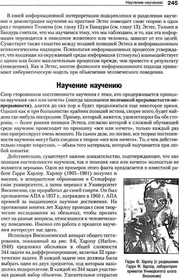 DJVU. Теории научения[6-е издание]. Хегенхан Б. Р. Страница 242. Читать онлайн