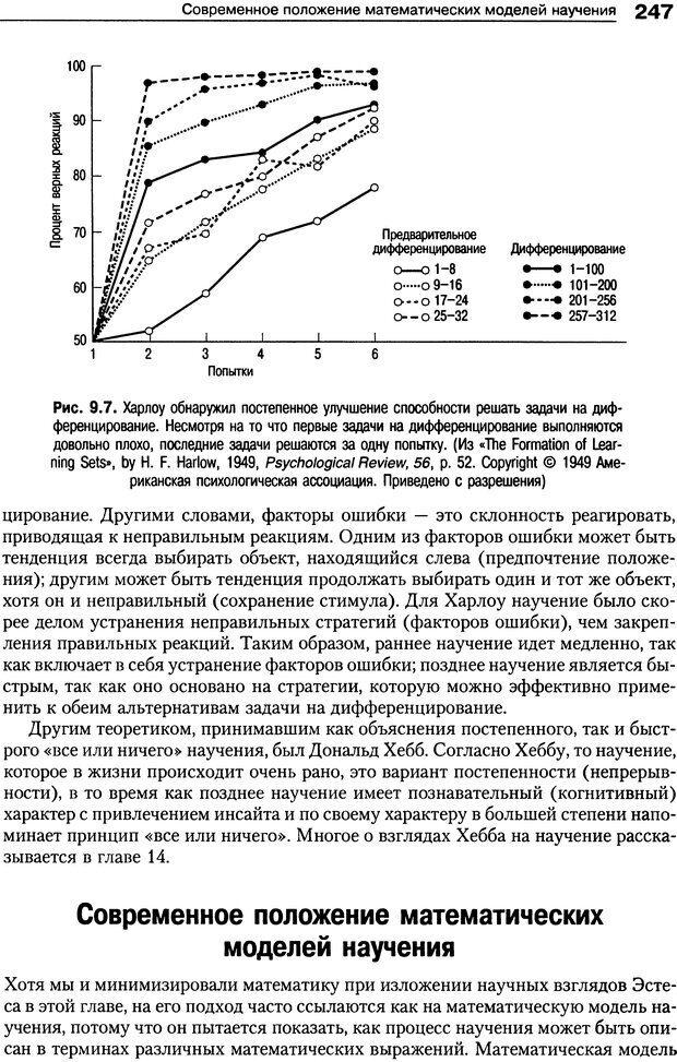 DJVU. Теории научения[6-е издание]. Хегенхан Б. Р. Страница 244. Читать онлайн
