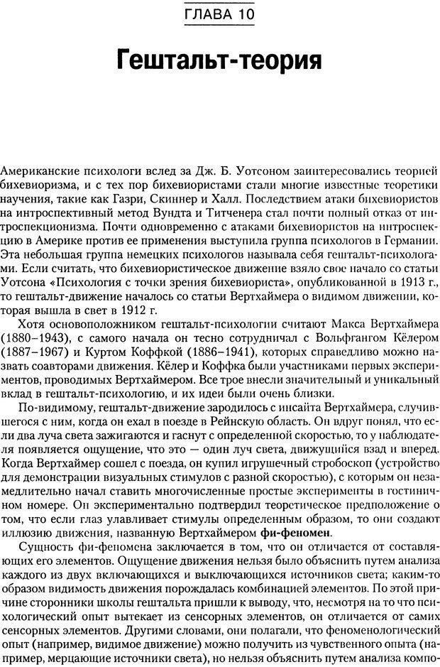 DJVU. Теории научения[6-е издание]. Хегенхан Б. Р. Страница 249. Читать онлайн