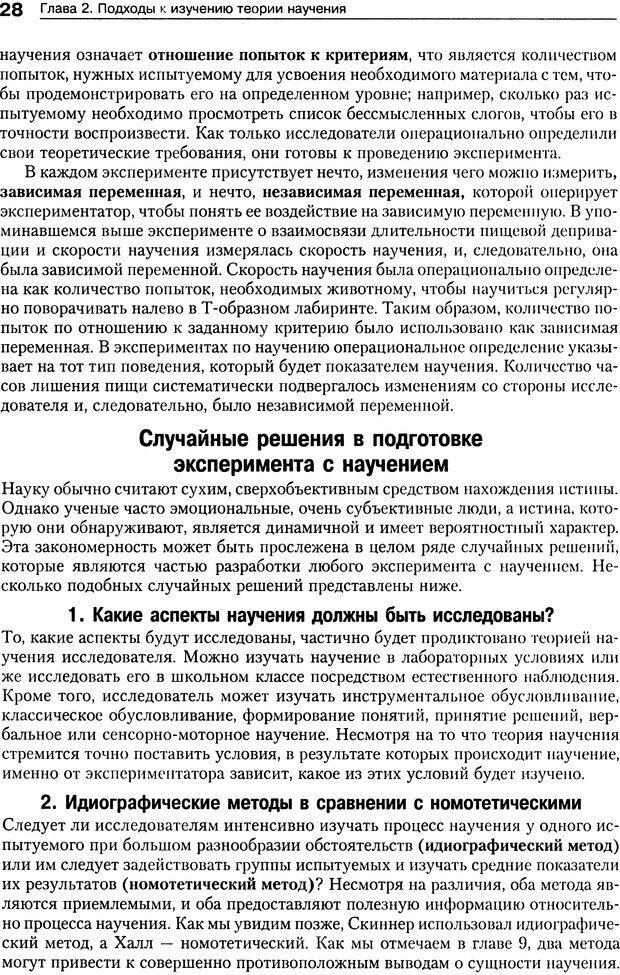 DJVU. Теории научения[6-е издание]. Хегенхан Б. Р. Страница 25. Читать онлайн